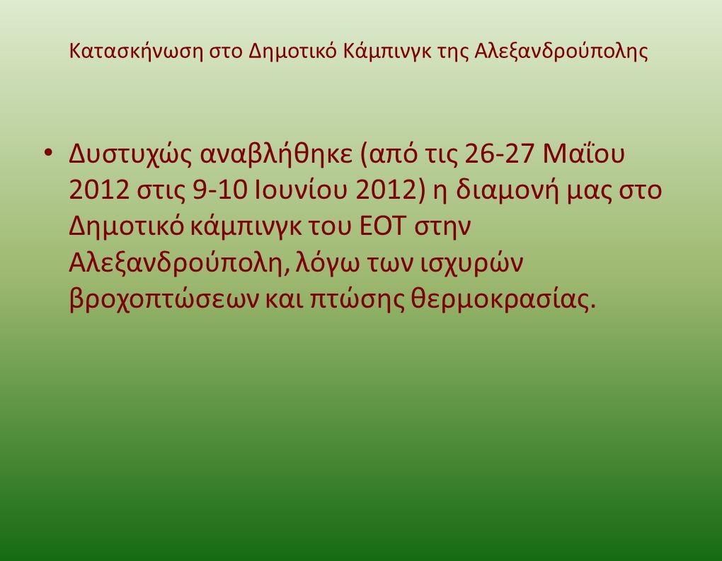 Κατασκήνωση στο Δημοτικό Κάμπινγκ της Αλεξανδρούπολης • Δυστυχώς αναβλήθηκε (από τις 26-27 Μαΐου 2012 στις 9-10 Ιουνίου 2012) η διαμονή μας στο Δημοτικό κάμπινγκ του ΕΟΤ στην Αλεξανδρούπολη, λόγω των ισχυρών βροχοπτώσεων και πτώσης θερμοκρασίας.