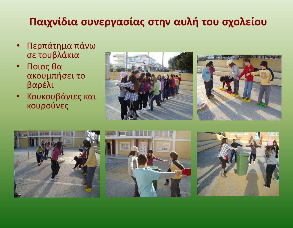 Παιχνίδια συνεργασίας στην αυλή του σχολείου • Περπάτημα πάνω σε τουβλάκια • Ποιος θα ακουμπήσει το βαρέλι • Κουκουβάγιες και κουρούνες