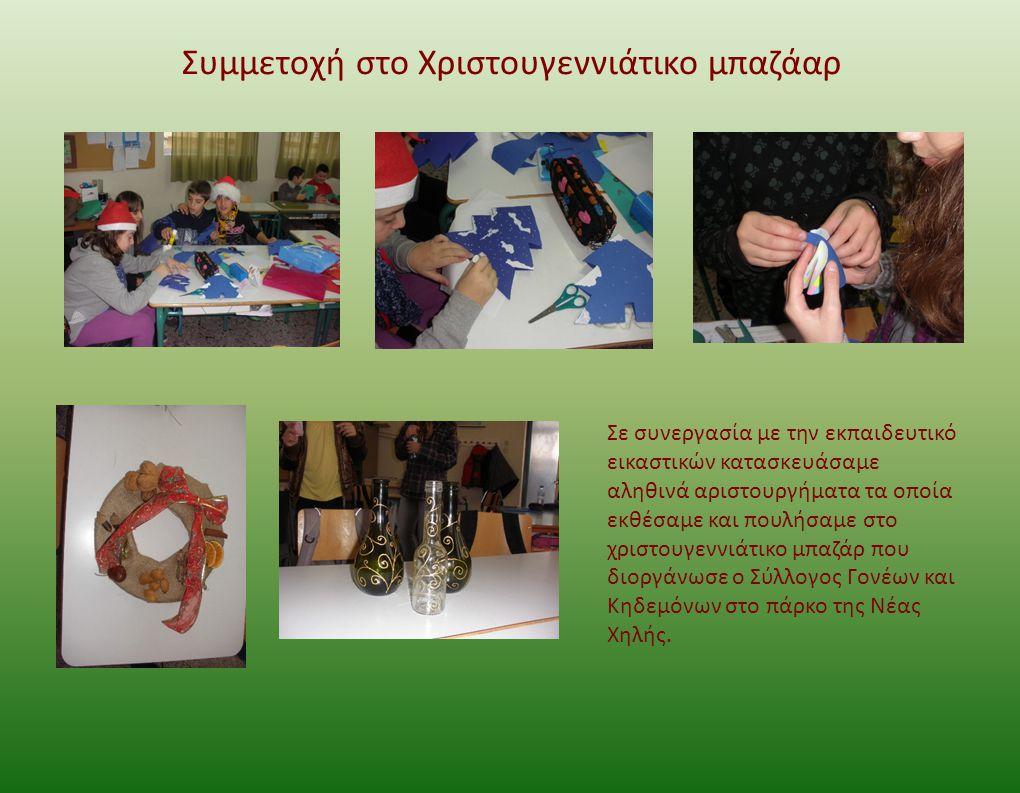 Συμμετοχή στο Χριστουγεννιάτικο μπαζάαρ Σε συνεργασία με την εκπαιδευτικό εικαστικών κατασκευάσαμε αληθινά αριστουργήματα τα οποία εκθέσαμε και πουλήσ