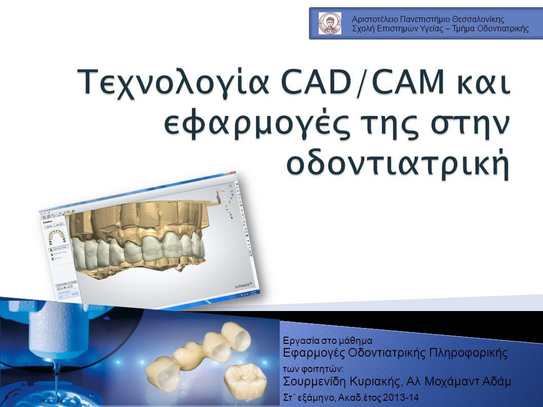  Το CAD/CAM αποτελεί ακρωνύμιο του Computer-Aided Design/ Computer-Aided Manufacturing  CAD: σχεδίαση προϊόντων και κατασκευών με τη χρήση λογισμικών Η/Υ.