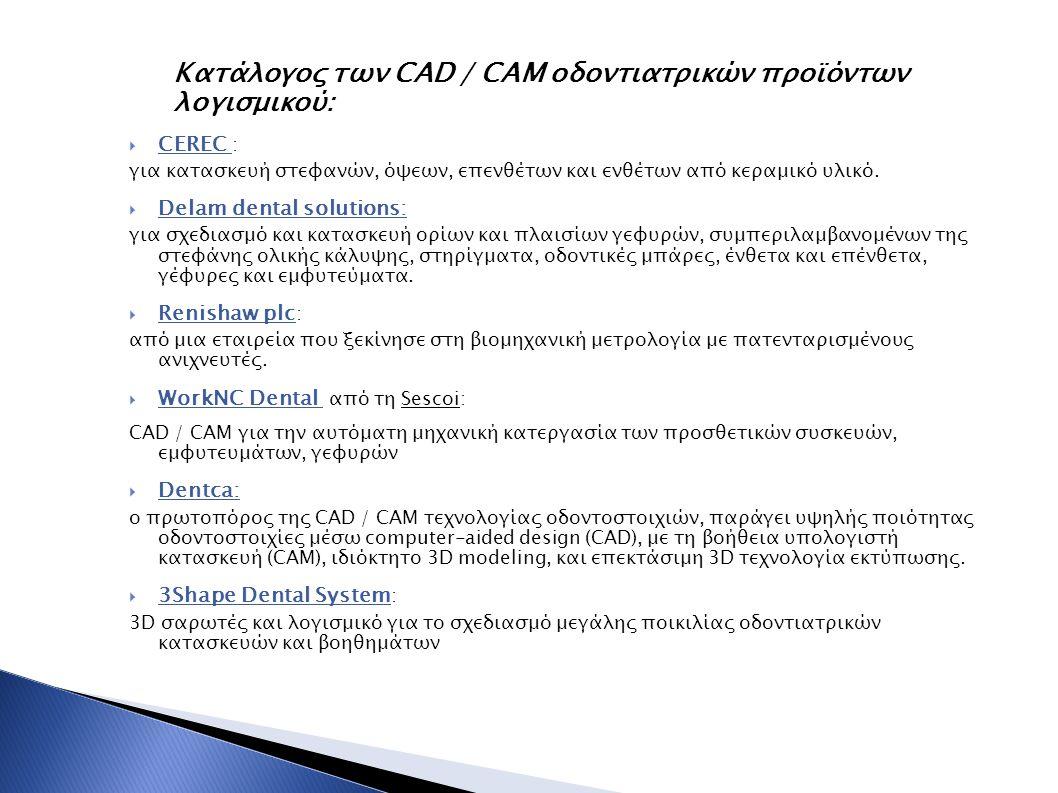 Κατάλογος των CAD / CAM οδοντιατρικών προϊόντων λογισμικού:  CEREC : για κατασκευή στεφανών, όψεων, επενθέτων και ενθέτων από κεραμικό υλικό.  Delam