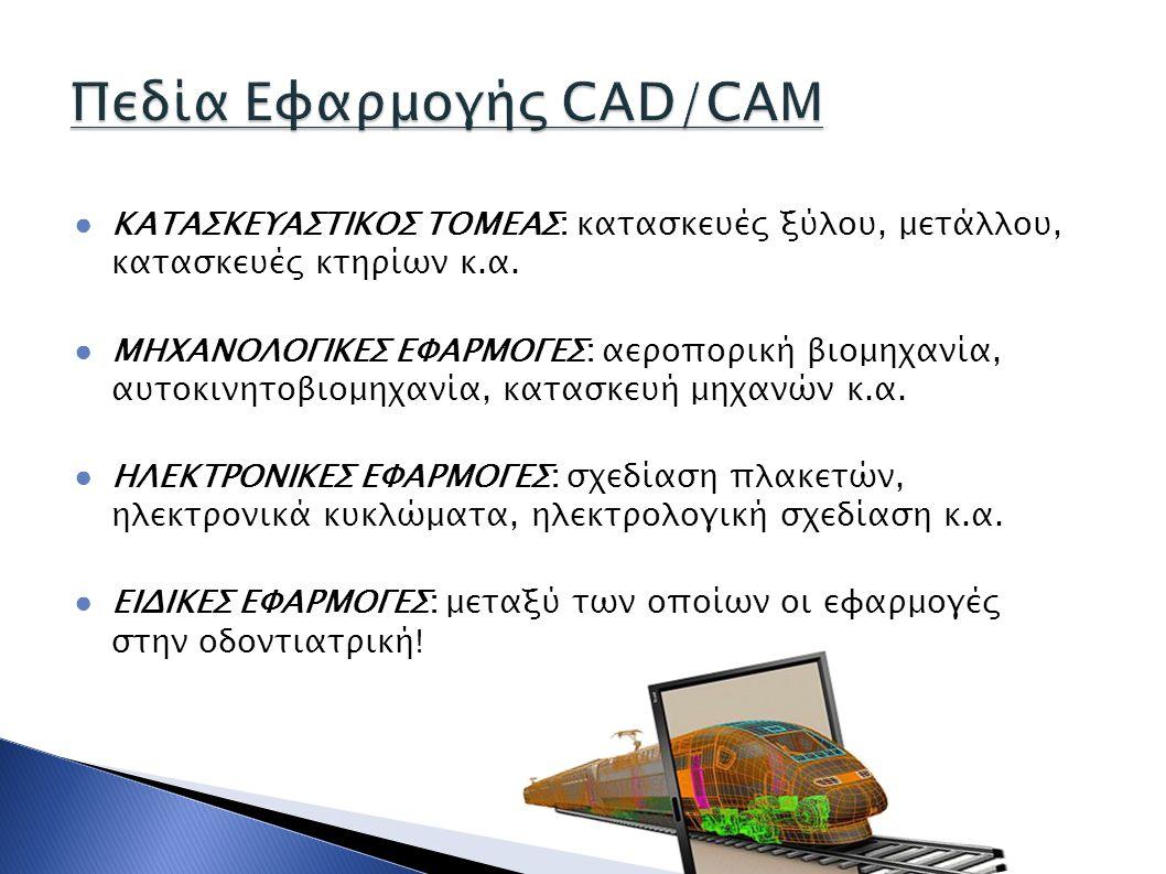 Η CAD/ CAM τεχνολογία (ρομποτική Οδοντιατρική) σημαίνει Οδοντιατρική μηχανικά και σχεδιαστικά υποστηριζόμενη, αποκλειστικά συνεργαζόμενη με ψηφιακή υπολογιστική τεχνολογία.