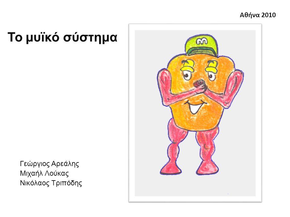 Γεώργιος Αρεάλης Μιχαήλ Λούκας Νικόλαος Τριπόδης Το μυϊκό σύστημα Αθήνα 2010