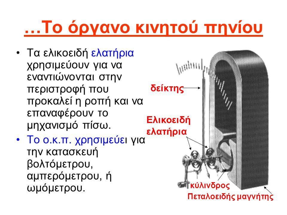 …Το όργανο κινητού πηνίου •Τ•Τα ελικοειδή ελατήρια χρησιμεύουν για να εναντιώνονται στην περιστροφή που προκαλεί η ροπή και να επαναφέρουν το μηχανισμ
