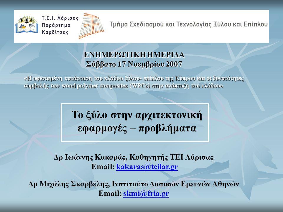 «Η υφισταμένη κατάσταση του κλάδου ξύλου- επίπλου της Κύπρου και οι δυνατότητες συμβολής των wood polymer composites (WPCs) στην ανάπτυξη του κλάδου»