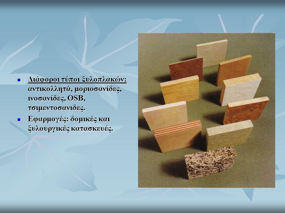  Διάφοροι τύποι ξυλοπλακών: αντικολλητά, μοριοσανίδες, ινοσανίδες, OSB, τσιμεντοσανιδες.  Εφαρμογές: δομικές και ξυλουργικές κατασκευές.