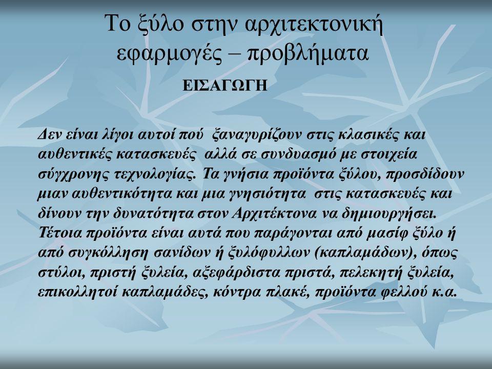 Τα κορμόσπιτα είναι δημοφιλή στην Ελλάδα.