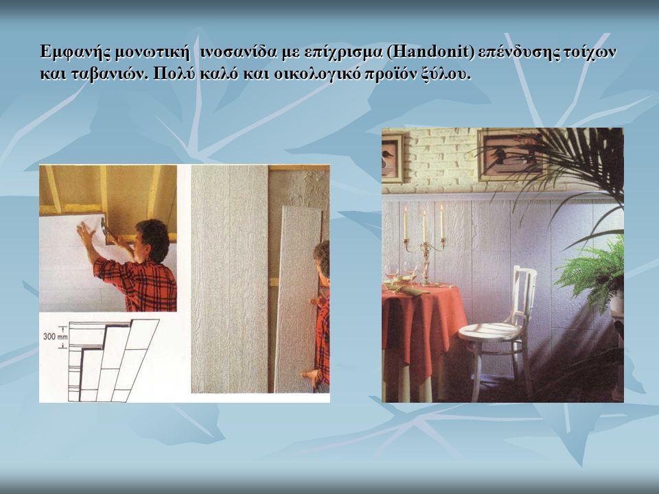 Εμφανής μονωτική ινοσανίδα με επίχρισμα (Handonit) επένδυσης τοίχων και ταβανιών. Πολύ καλό και οικολογικό προϊόν ξύλου.