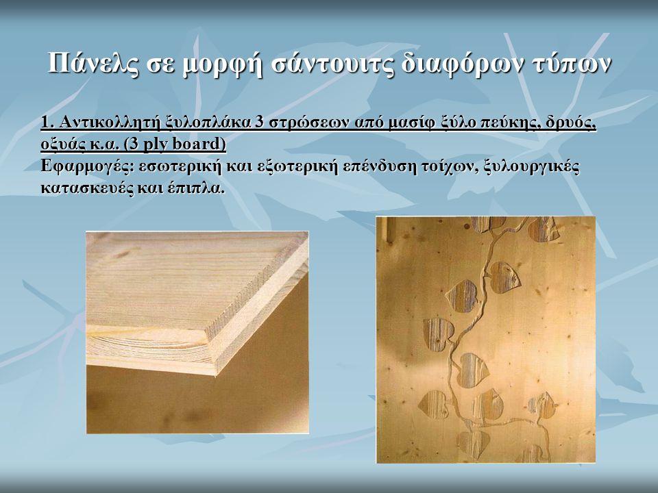 1. Αντικολλητή ξυλοπλάκα 3 στρώσεων από μασίφ ξύλο πεύκης, δρυός, οξυάς κ.α. (3 ply board) Εφαρμογές: εσωτερική και εξωτερική επένδυση τοίχων, ξυλουργ