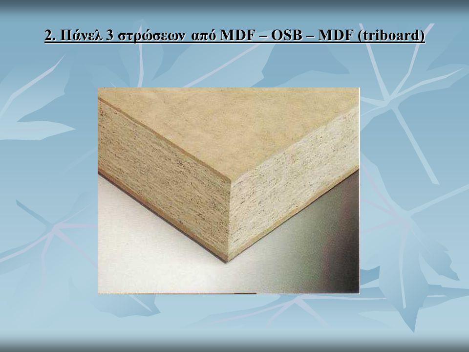 2. Πάνελ 3 στρώσεων από MDF – OSB – MDF (triboard)