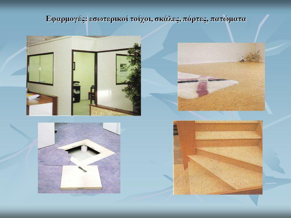 Εφαρμογές: εσωτερικοί τοίχοι, σκάλες, πόρτες, πατώματα