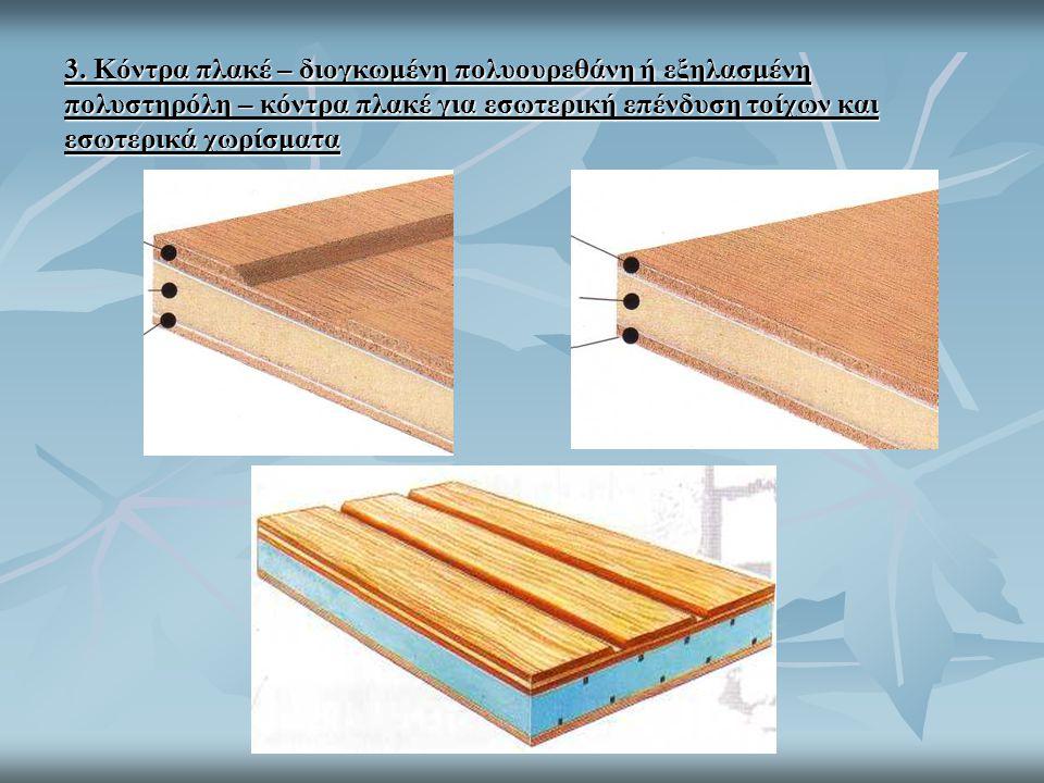 3. Κόντρα πλακέ – διογκωμένη πολυουρεθάνη ή εξηλασμένη πολυστηρόλη – κόντρα πλακέ για εσωτερική επένδυση τοίχων και εσωτερικά χωρίσματα