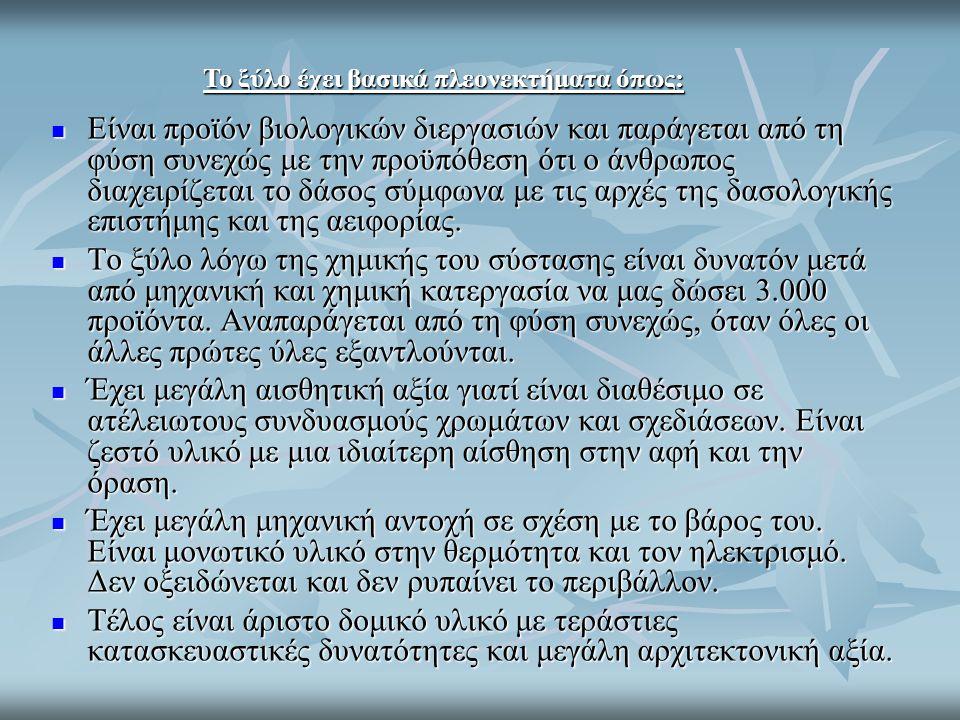 Εφαρμογές των επικολλητών δοκών σε στέγαστρα αρχαιολογικών χώρων Καλαβασου Κύπρου και Μάλλια Κρήτης.