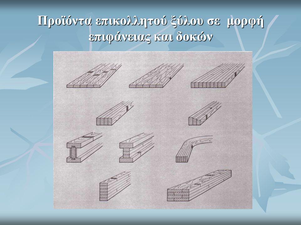 Προϊόντα επικολλητού ξύλου σε μορφή επιφάνειας και δοκών