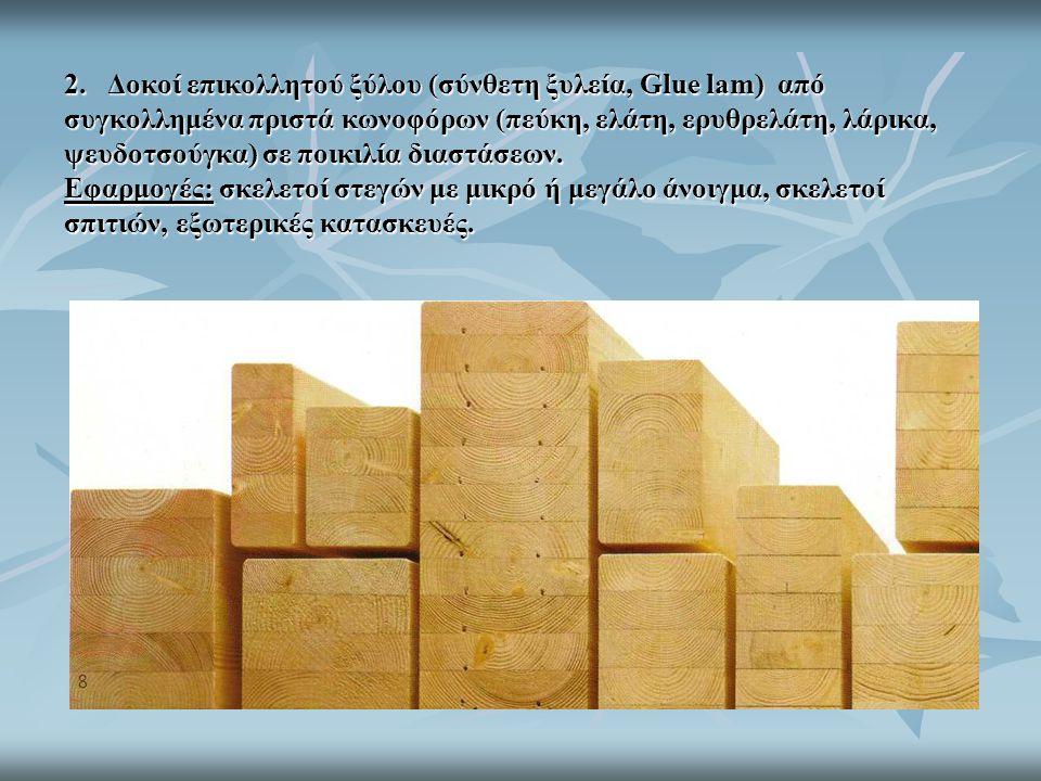 2. Δοκοί επικολλητού ξύλου (σύνθετη ξυλεία, Glue lam) από συγκολλημένα πριστά κωνοφόρων (πεύκη, ελάτη, ερυθρελάτη, λάρικα, ψευδοτσούγκα) σε ποικιλία δ