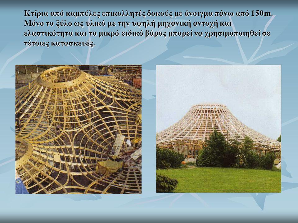Κτίρια από καμπύλες επικολλητές δοκούς με άνοιγμα πάνω από 150m. Μόνο το ξύλο ως υλικό με την υψηλή μηχανική αντοχή και ελαστικότητα και το μικρό ειδι