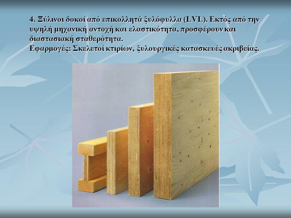 4. Ξύλινοι δοκοί από επικολλητά ξυλόφυλλα (LVL). Εκτός από την υψηλή μηχανική αντοχή και ελαστικότητα, προσφέρουν και διαστασιακή σταθερότητα. Εφαρμογ