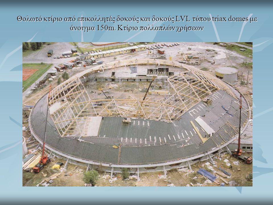 Θολωτό κτίριο από επικολλητές δοκούς και δοκούς LVL τύπου triax domes με άνοιγμα 150m. Κτίριο πολλαπλών χρήσεων