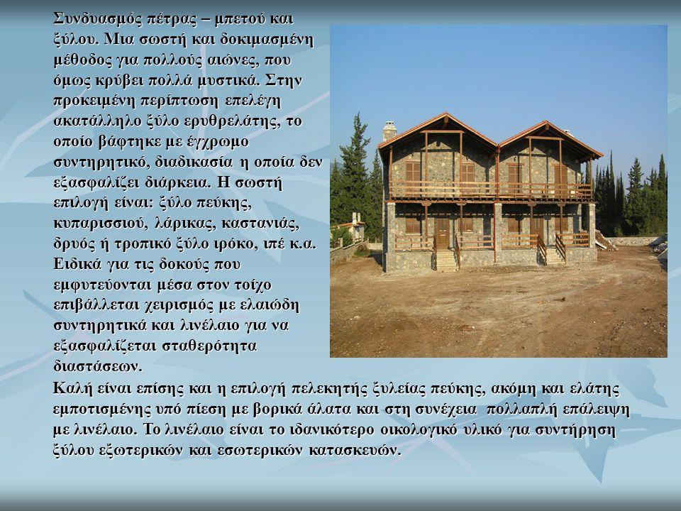 Συνδυασμός πέτρας – μπετού και ξύλου. Μια σωστή και δοκιμασμένη μέθοδος για πολλούς αιώνες, που όμως κρύβει πολλά μυστικά. Στην προκειμένη περίπτωση ε