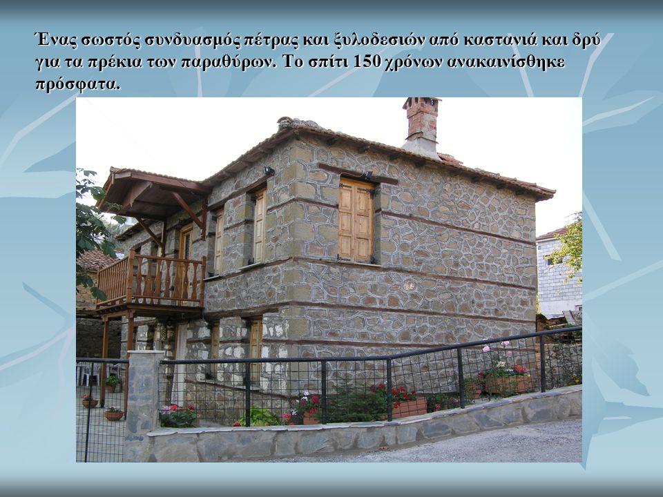Ένας σωστός συνδυασμός πέτρας και ξυλοδεσιών από καστανιά και δρύ για τα πρέκια των παραθύρων. Το σπίτι 150 χρόνων ανακαινίσθηκε πρόσφατα.