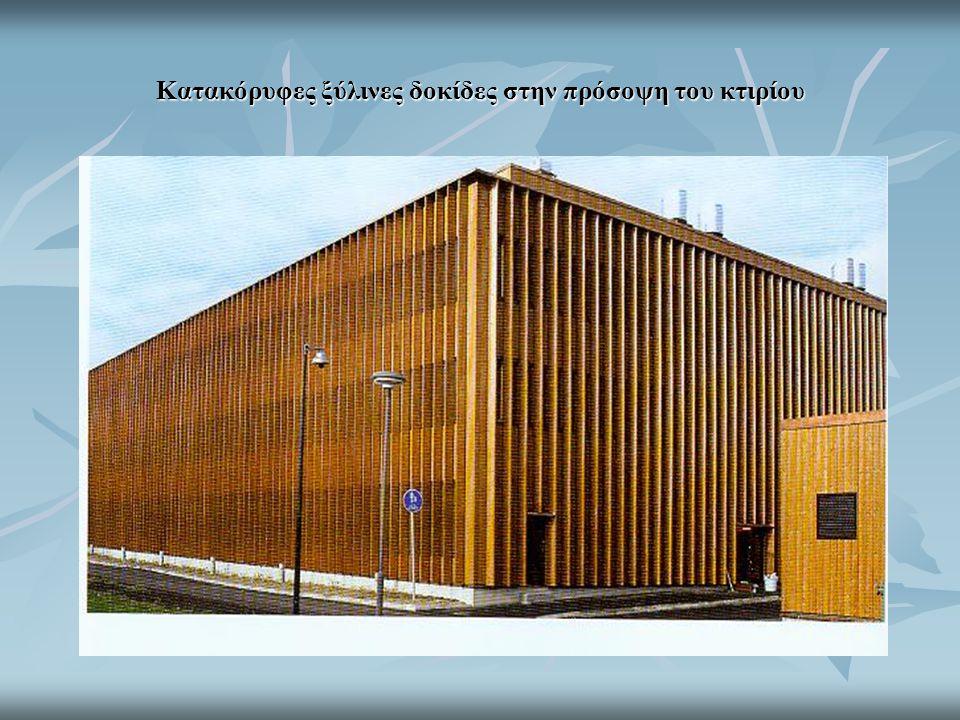 Κατακόρυφες ξύλινες δοκίδες στην πρόσοψη του κτιρίου