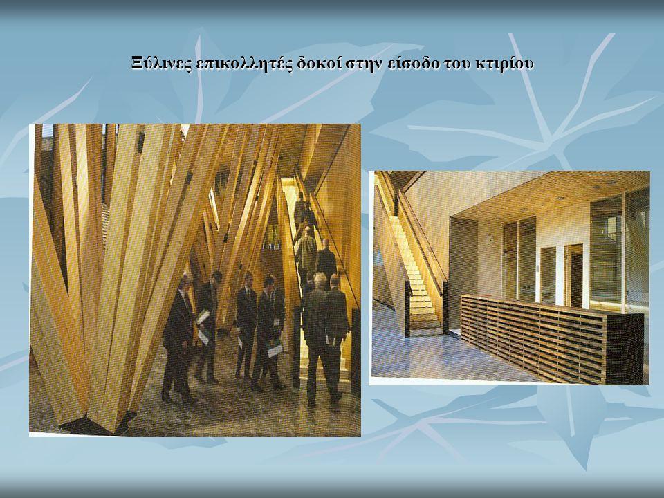 Ξύλινες επικολλητές δοκοί στην είσοδο του κτιρίου