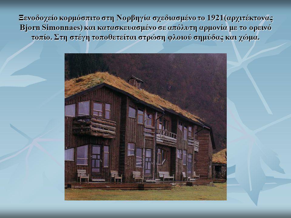 Ξενοδοχείο κορμόσπιτο στη Νορβηγία σχεδιασμένο το 1921(αρχιτέκτονας Bjorn Simonnaes) και κατασκευασμένο σε απόλυτη αρμονία με το ορεινό τοπίο. Στη στέ