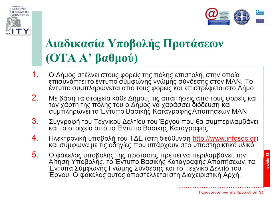 Παρουσίαση για την Πρόσκληση 93 σελίδα 13 Διαδικασία Υποβολής Προτάσεων (ΟΤΑ Α' βαθμού) 1.