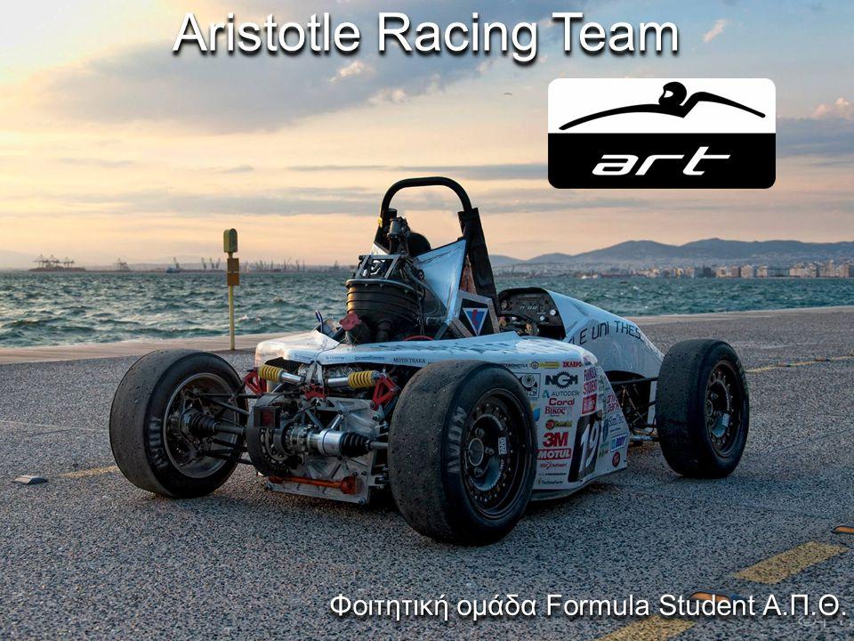 Φοιτητική ομάδα Formula Student Α.Π.Θ. Aristotle Racing Team