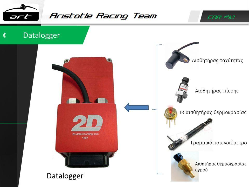 Datalogger Αισθητήρας ταχύτητας Αισθητήρας πίεσης Γραμμικό ποτενσιόμετρο IR αισθητήρας θερμοκρασίας Αιθητήρας θερμοκρασίας υγρού Datalogger