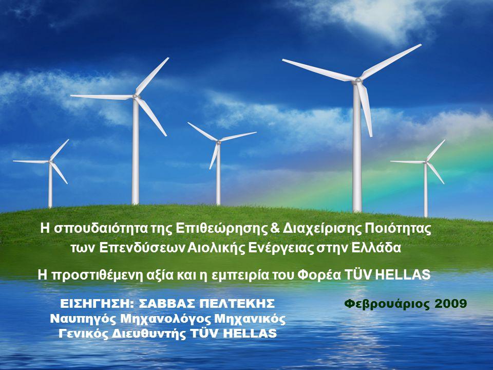 Η σπουδαιότητα της Επιθεώρησης & Διαχείρισης Ποιότητας των Επενδύσεων Αιολικής Ενέργειας στην Ελλάδα ΕΙΣΗΓΗΣΗ: ΣΑΒΒΑΣ ΠΕΛΤΕΚΗΣ Ναυπηγός Μηχανολόγος Μηχανικός Γενικός Διευθυντής TÜV HELLAS Η προστιθέμενη αξία και η εμπειρία του Φορέα TÜV HELLAS Φεβρουάριος 2009
