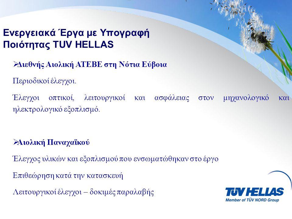  Διεθνής Αιολική ΑΤΕΒΕ στη Νότια Εύβοια Περιοδικοί έλεγχοι.