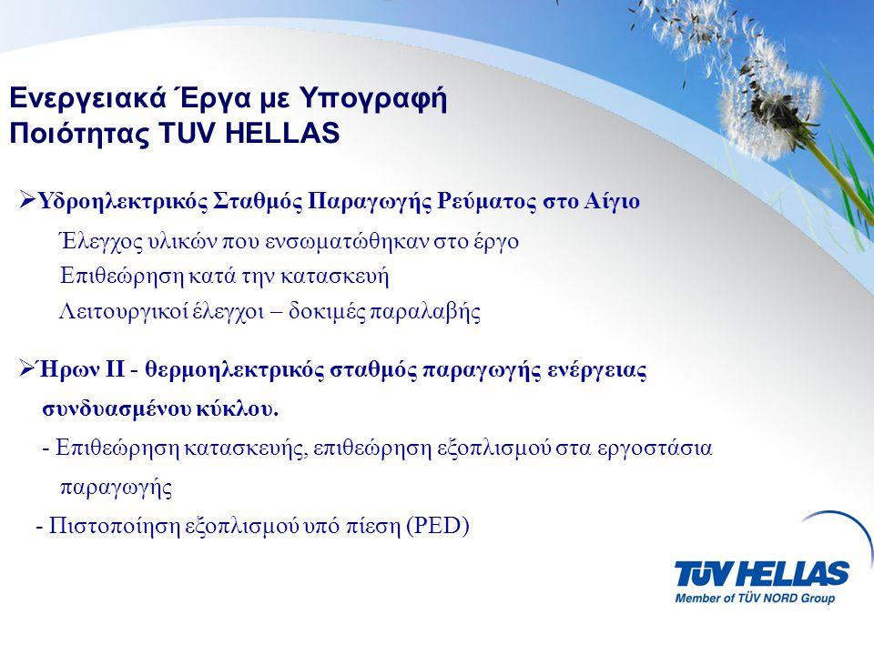  Υδροηλεκτρικός Σταθμός Παραγωγής Ρεύματος στο Αίγιο Έλεγχος υλικών που ενσωματώθηκαν στο έργο Επιθεώρηση κατά την κατασκευή Λειτουργικοί έλεγχοι – δοκιμές παραλαβής  Ήρων ΙΙ - θερμοηλεκτρικός σταθμός παραγωγής ενέργειας συνδυασμένου κύκλου.