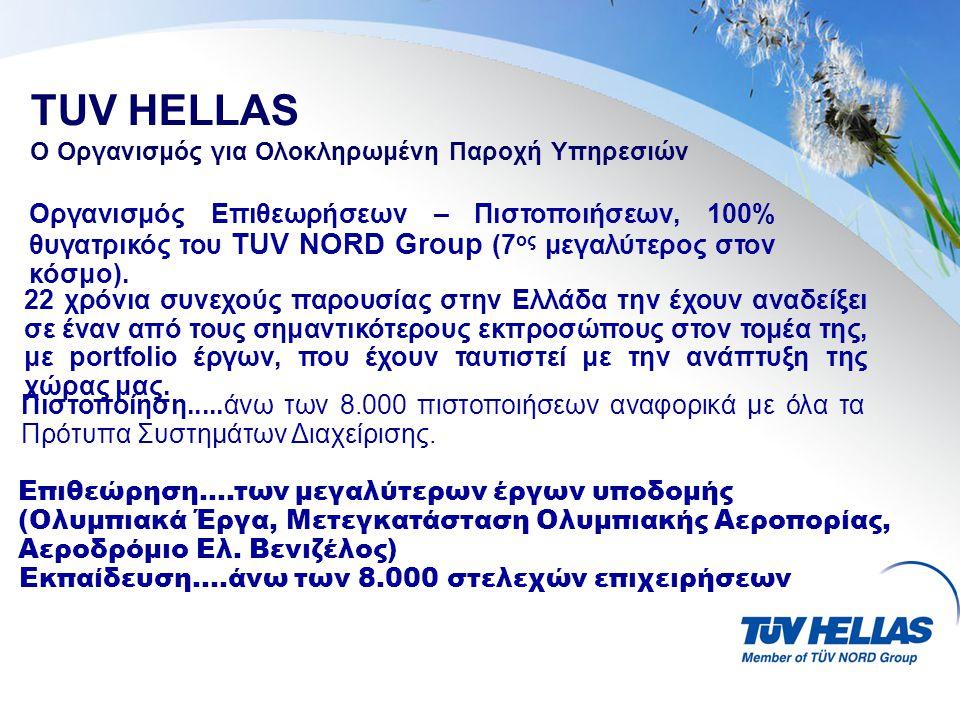 TUV HELLAS Ο Οργανισμός για Ολοκληρωμένη Παροχή Υπηρεσιών Οργανισμός Επιθεωρήσεων – Πιστοποιήσεων, 100% θυγατρικός του TUV NORD Group (7 ος μεγαλύτερος στον κόσμο).