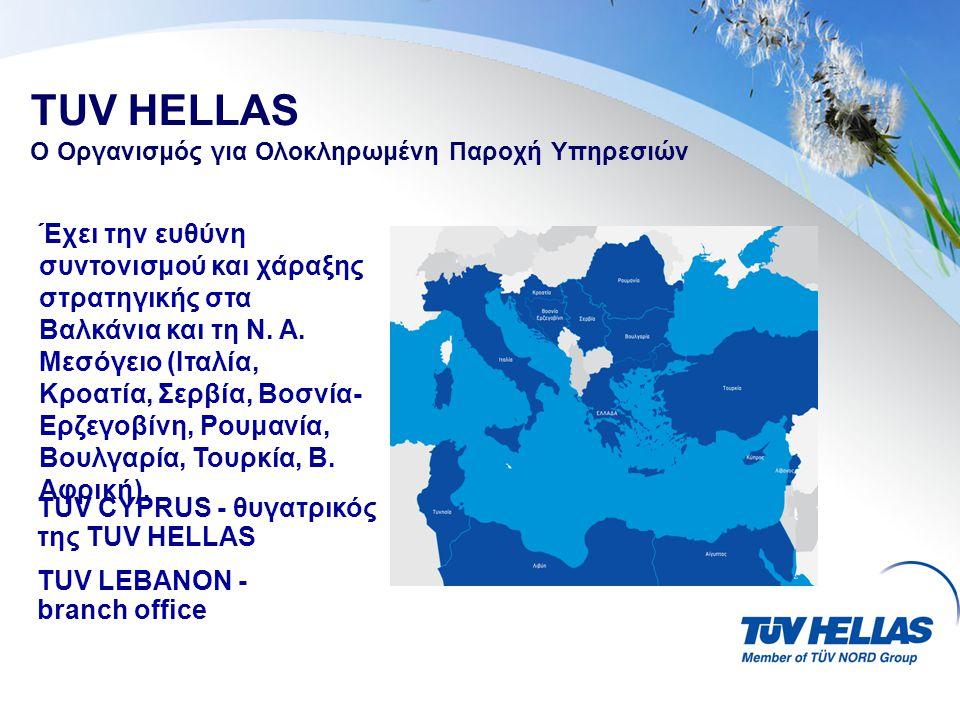 TUV HELLAS Ο Οργανισμός για Ολοκληρωμένη Παροχή Υπηρεσιών Έχει την ευθύνη συντονισμού και χάραξης στρατηγικής στα Βαλκάνια και τη Ν. Α. Μεσόγειο (Ιταλ