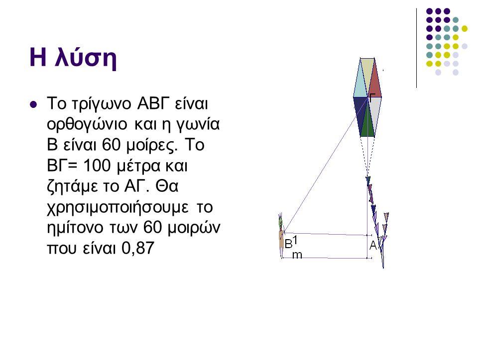 Η λύση  Το τρίγωνο ΑΒΓ είναι ορθογώνιο και η γωνία Β είναι 60 μοίρες.