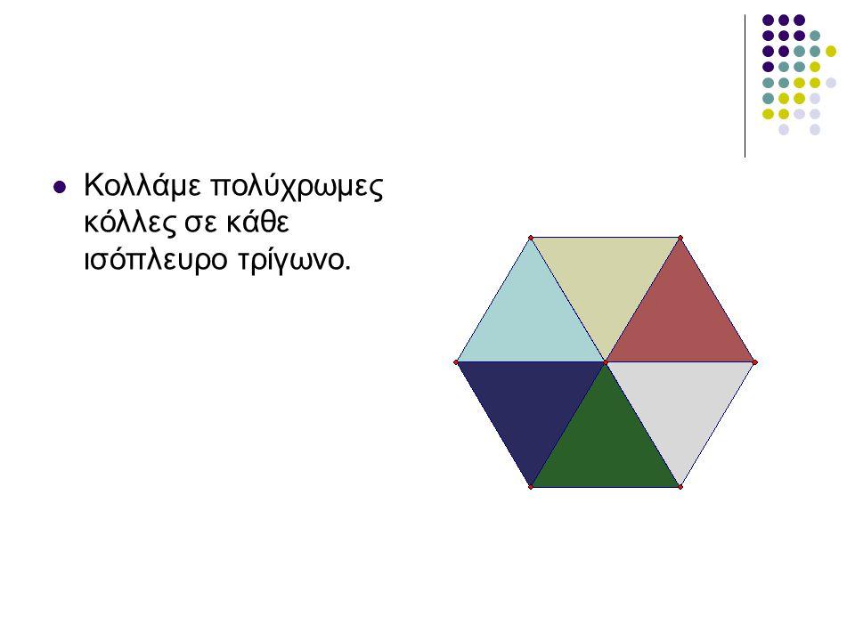 ΤΑ ΖΥΓΙΑ  Με βάση το πάνω μεσαίο τρίγωνο κατασκευάζω με το σπάγκο μια τριγωνική πυραμίδα ( τετράεδρο)