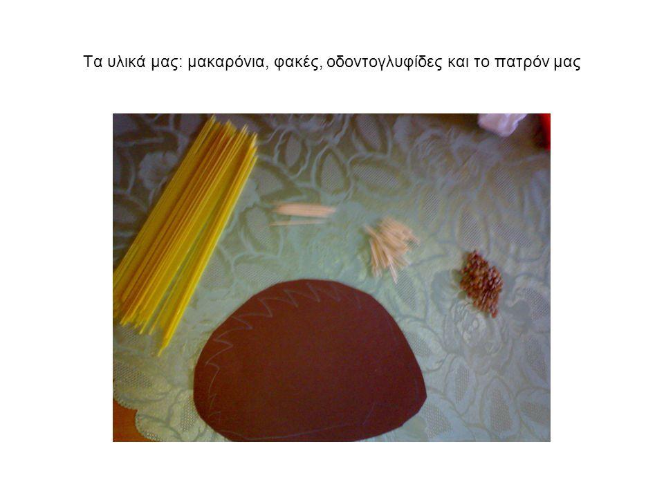 Τα υλικά μας: μακαρόνια, φακές, οδοντογλυφίδες και το πατρόν μας