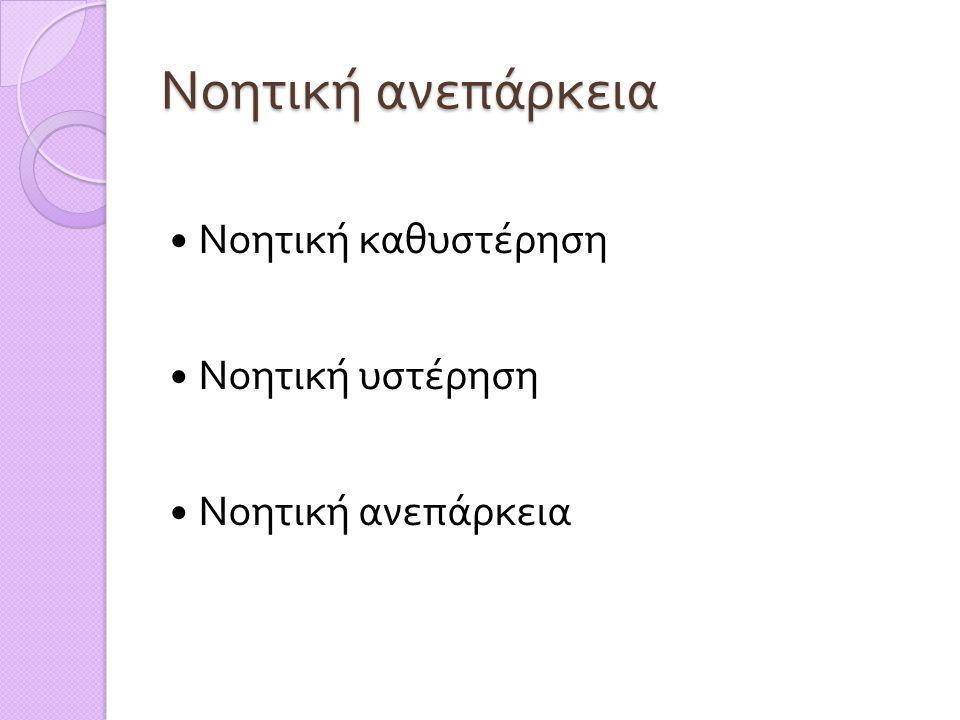 • Γιατί ο όρος « νοητική ανεπάρκεια » προτιμάται αντί του όρου « νοητική καθυστέρηση » • Πώς μπορεί η χρήση του όρου « νοητική ανεπάρκεια » να επιδράσει στους ορισμούς της νοητικής καθυστέρησης ; • Πώς μπορεί η χρήση του όρου « νοητική ανεπάρκεια » να επηρεάσει τα άτομα που έχουν διαγνωστεί ή πρόκειται να διαγνωστούν νοητικά καθυστερημένα ;