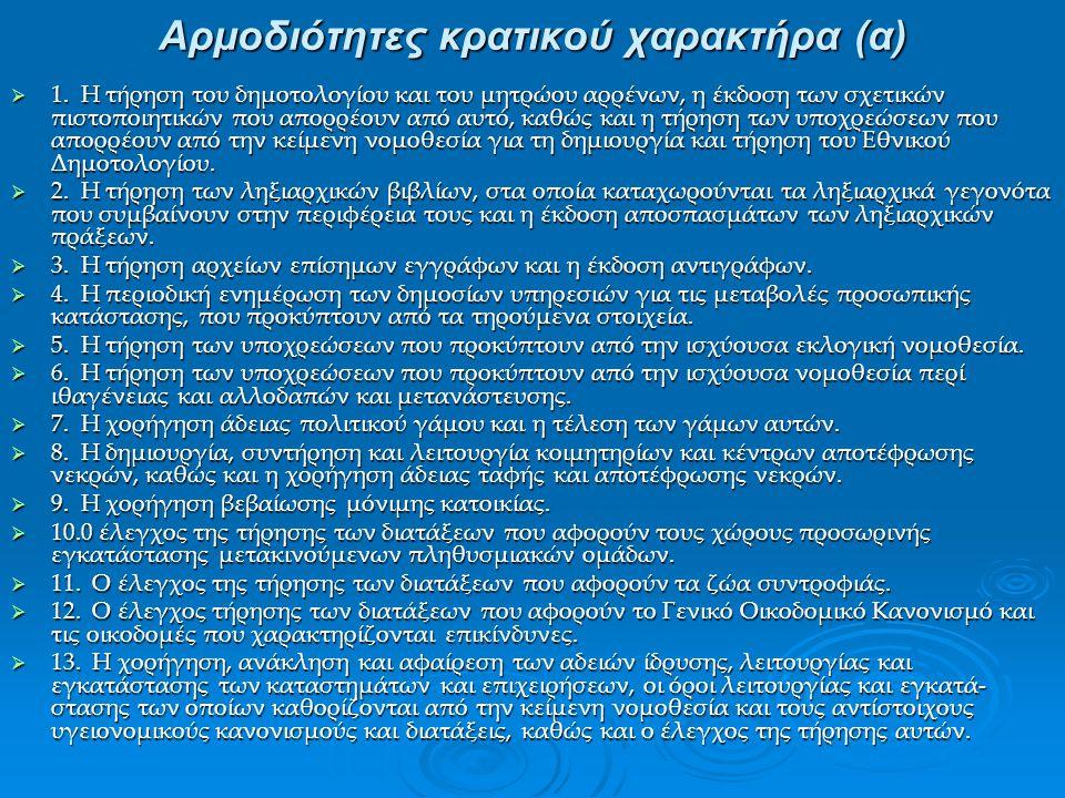 Αρμοδιότητες κρατικού χαρακτήρα (α)  1.