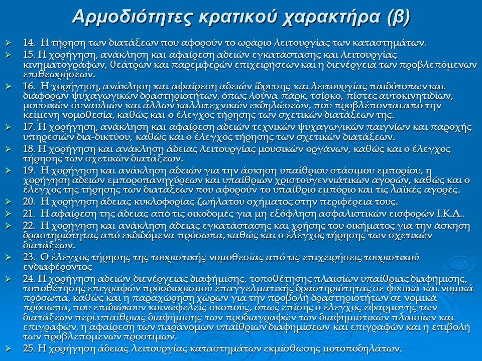 Αρμοδιότητες κρατικού χαρακτήρα (β)  14.