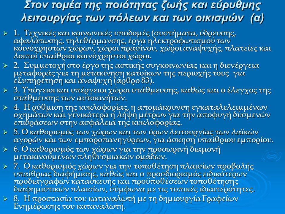 Στον τομέα της ποιότητας ζωής και εύρυθμης λειτουργίας των πόλεων και των οικισμών (α)  1.