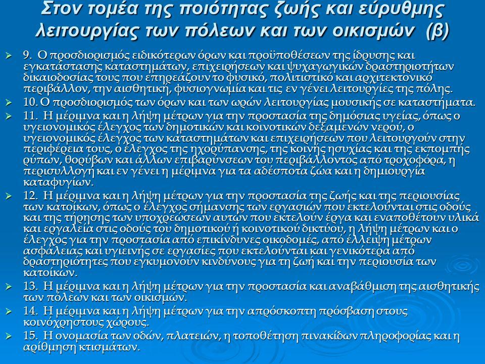Στον τομέα της ποιότητας ζωής και εύρυθμης λειτουργίας των πόλεων και των οικισμών (β)  9.