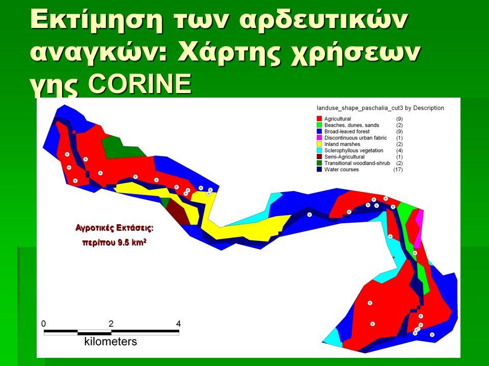 Εκτίμηση των αρδευτικών αναγκών: Χάρτης χρήσεων γης CORINE Αγροτικές Εκτάσεις: περίπου 9.5 km 2