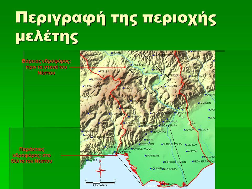 Περιγραφή της περιοχής μελέτης Βόρειος υδροφόρος: πριν τα στενά του Νέστου Παράκτιος υδροφόρος: στο δέλτα του Νέστου