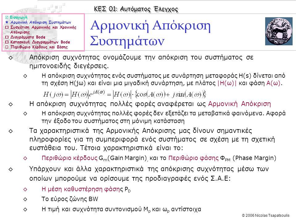 ΚΕΣ 01: Αυτόματος Έλεγχος © 2006 Nicolas Tsapatsoulis Αρμονική Απόκριση Συστημάτων ◊Απόκριση συχνότητας ονομάζουμε την απόκριση του συστήματος σε ημιτ