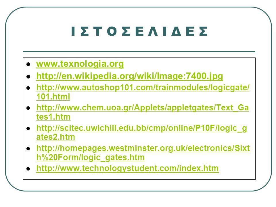 Ι Σ Τ Ο Σ Ε Λ Ι Δ Ε Σ  www.texnologia.org www.texnologia.org  http://en.wikipedia.org/wiki/Image:7400.jpg http://en.wikipedia.org/wiki/Image:7400.jp