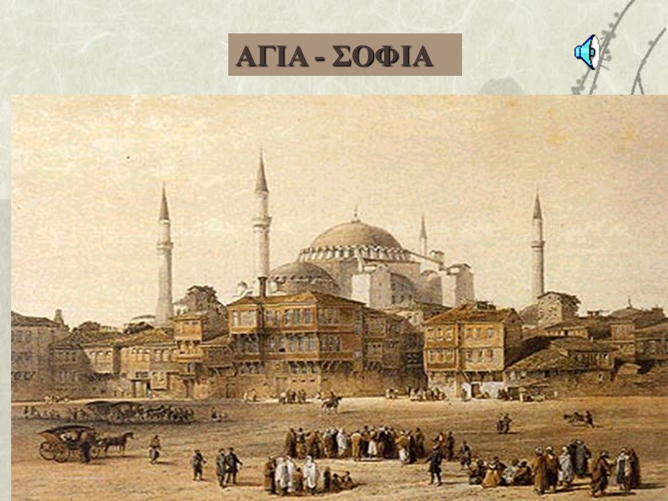 ΜΕΤΑ ΤΗΝ ΑΛΩΣΗ  Η τελευταία λειτουργία της Αγια-Σοφιάς τελέστηκε στις 29 Μαΐου 1453.