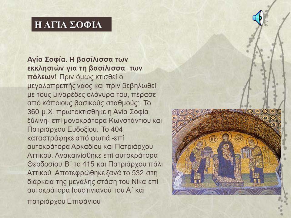 Ο ΙΟΥΣΤΙΝΙΑΝΟΣ ΞΑΝΑΦΤΙΑΧΝΕΙ ΤΑ ΜΝΗΜΕΙΑ Ο Ιουστινιανός, μετά τη στάση του > και τις καταστροφές που αυτή δημιούργησε, αποφάσισε να ξανακτίσει όλα τα παλιά μνημεία.