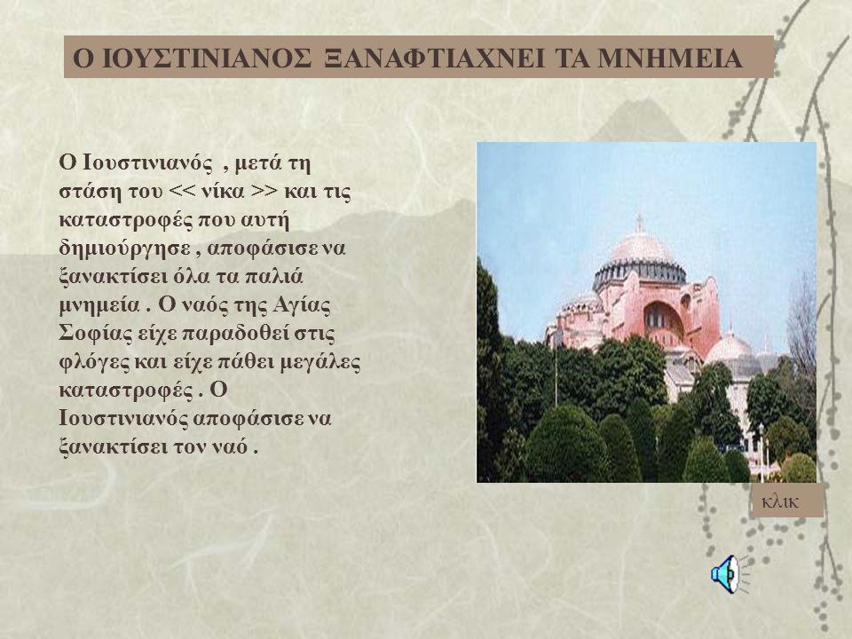 ΟΙ ΕΚΚΛΗΣΙΕΣ Οι εκκλησίες μέχρι τότε χτίζονταν με βάση δύο ρυθμούς.